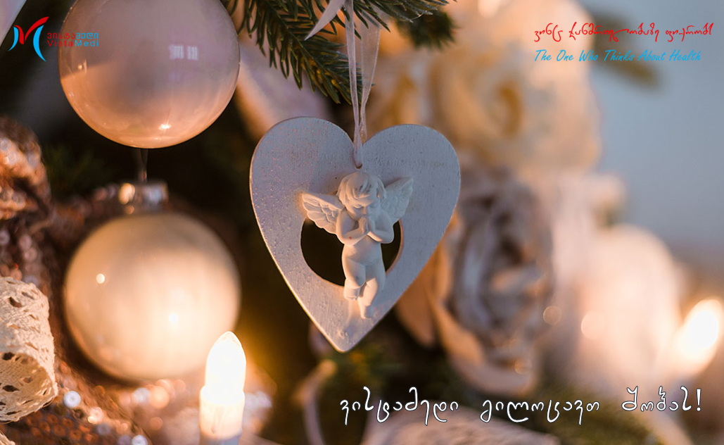 ვისტამედი გილოცავთ შობას!