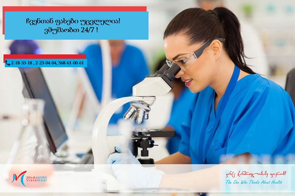 Laboratory ,,Vistamedi'' continues working in the usual way 24/7!
