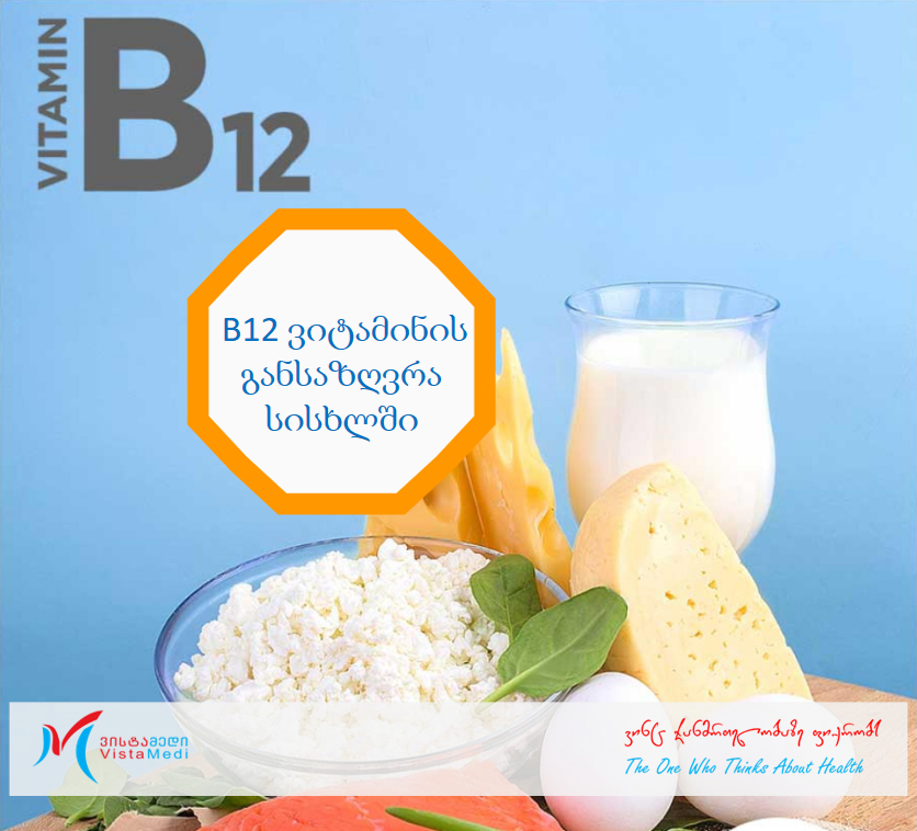 ვიტამინ B12